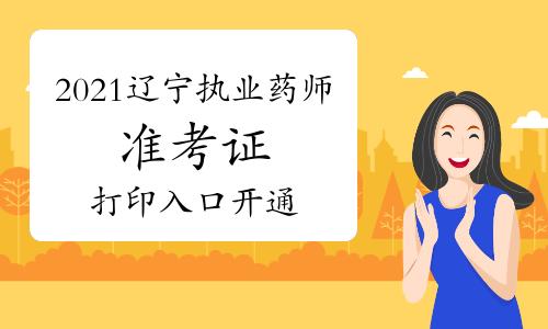 中国人事考试网2021年辽宁执业药师准考证打印入口已开通!