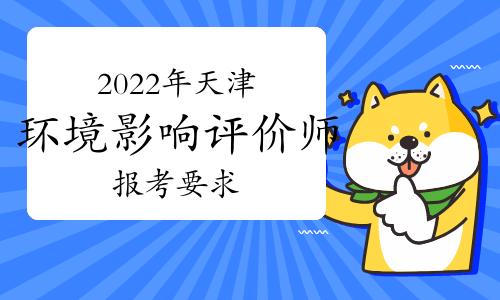 2022年天津环境影响评价工程师报考要求