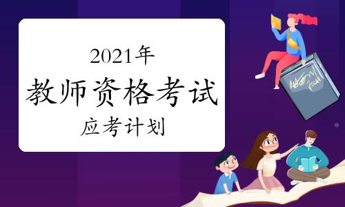 2021年教师资格证应考计划