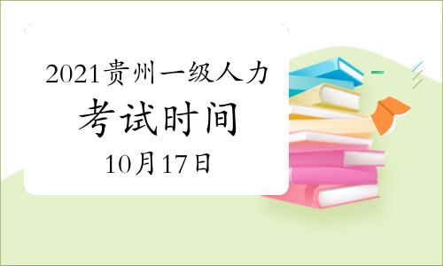 2021年贵州一级人力资源管理师考试时间安排:10月17日开考