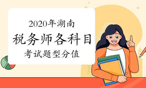 2020年湖南税务师各科目考试题型及分值