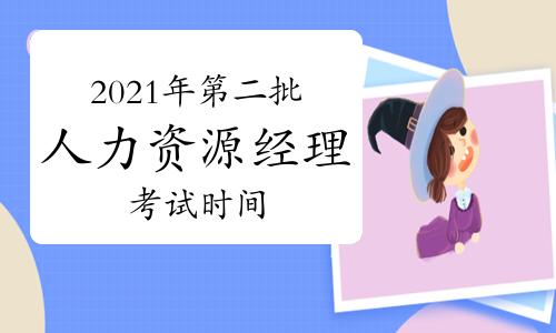 2021年上海第二批次人力资源经理考试时间预测