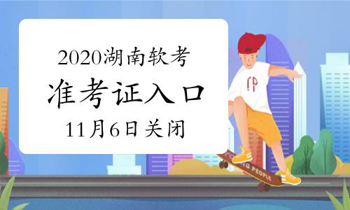 2020年湖南軟考高級考試準考證打印入口11月6日關閉,請未打印的考生抓緊時間打印
