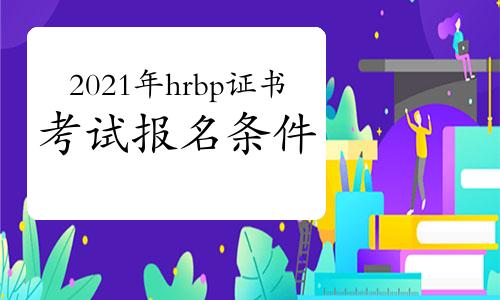 2021年黑龙江hrbp证书考试报名条件