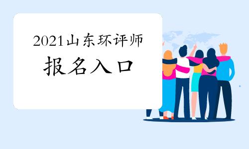 2021年山東環境影響評價工程師報名入口3月25日開通