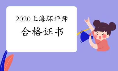 2020年上海环境影响评价师考试合格证书领取须知