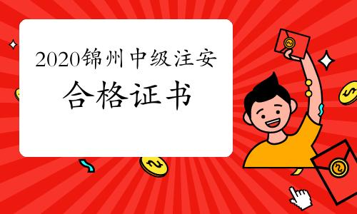 2020年辽宁锦州中级注册安全工程师合格证书领取通知