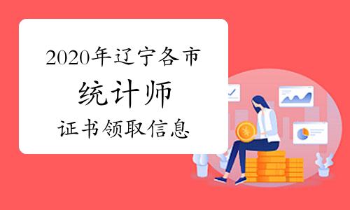 2020年遼寧各市統計師證書領取信息匯總(3月23日更新)