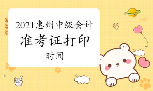 2021年惠州中级会计职称准考证网上打印时间8月23日-9月3日