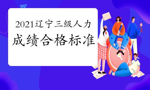 2021年辽宁三级人力资源管理师成绩合格标准
