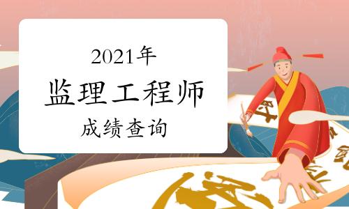 2021年监理工程师公布时间是7月末么?