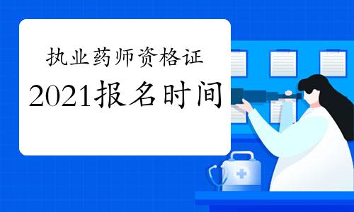 2021年执业药师资格证报名时间预测