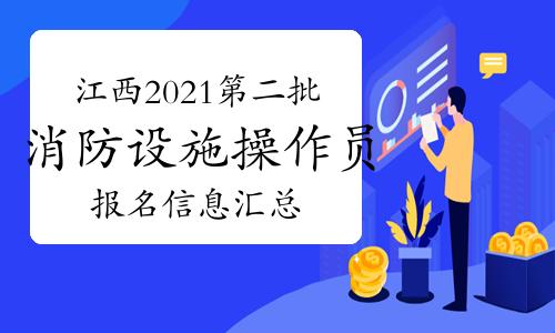江西2021年第二批次中级消防设施操作员报名信息汇总