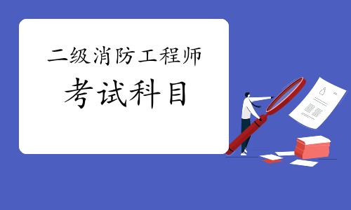 2021年浙江二级消防工程师考试科目