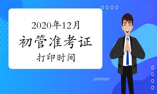 2020年12月南通管理會計師初級準考證打印12月18日起