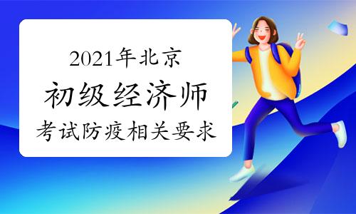 2021年北京初级经济师考试防疫相关要求