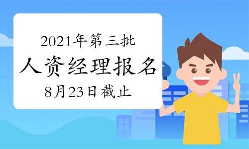 2021年第三批北京人力资源经理报名时间截止于:8月23日