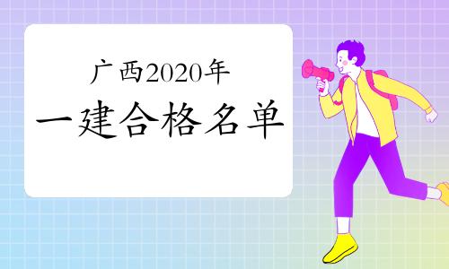 广西2020年一级建造师合格人员公示名单(3886人)