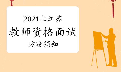 2021年上半年江苏教师资格证面试防疫须知
