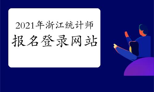 2021年浙江統計師報名登錄中國人事考試網網站