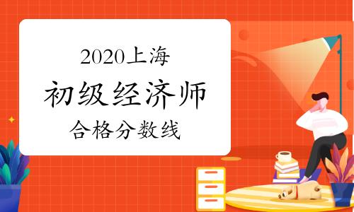 2020年上海市初级经济师考试合格分数线预计为84分