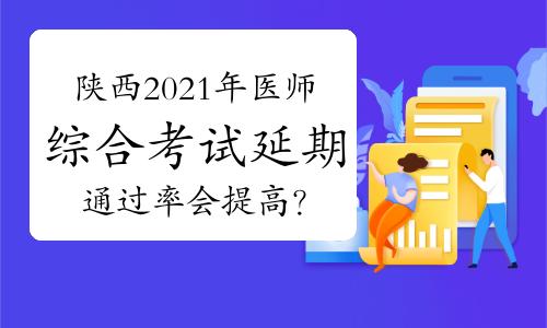 陕西2021年口腔执业医师综合考试延期,通过率会提高?