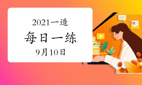 環球網校2021年一級造價工程師每日一練及答案免費下載(9月10日)