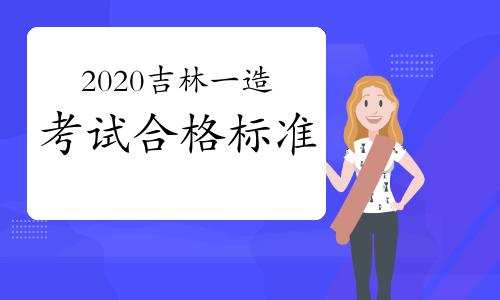 2020吉林一級造價師考試合格標準