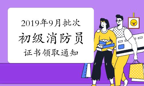 重慶領取2019年9月批次初級消防設施操作員證書的緊急通知