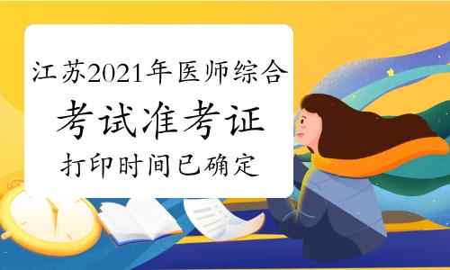 江蘇2021年口腔執業醫師綜合考試準考證打印時間已確定