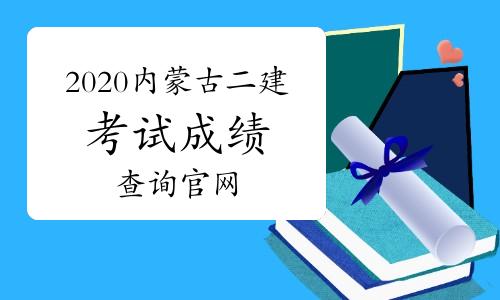 2020年內蒙古二建成績查詢官網:內蒙古人事考試網