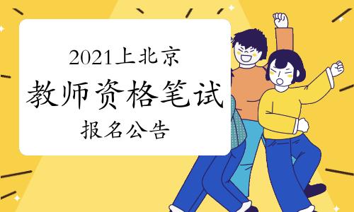 2021年上半年北京教师资格证笔试报名公告