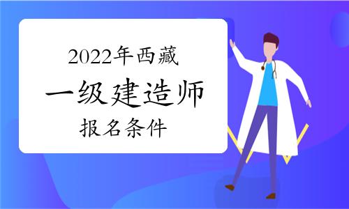 2022年西藏一级建造师考试报名条件