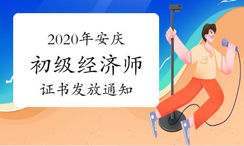 2020年安慶初級經濟師證書發放通知2021年4月1日