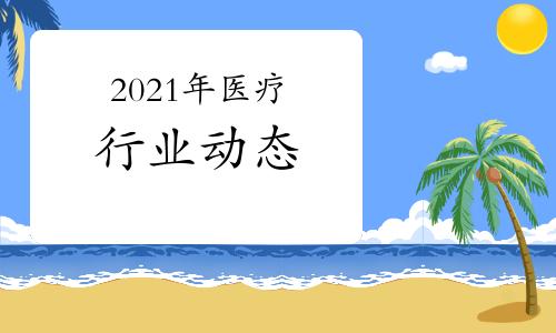 """2021年医疗行业动态:""""健康""""""""中医药""""成官方文件高频热词!"""