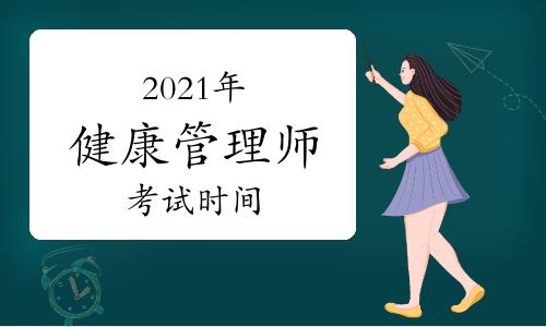2021年11月高級健康管理師考試時間:11月6日