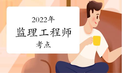 2022监理工程师《合同管理》考点:诉讼