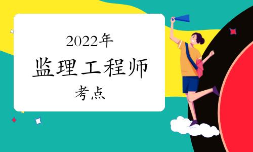 2022监理工程师考试《理论与法规》考点:注册监理工程师