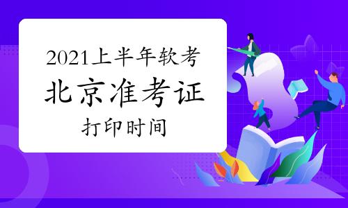2021年上半年北京软考高级考试准考证打印时间:5月25日至5月28日