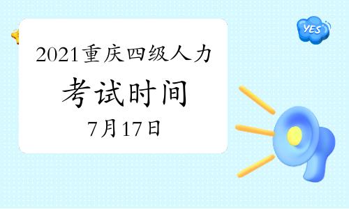 2021年7月重庆四级人力资源管理师考试时间:7月17日已开考