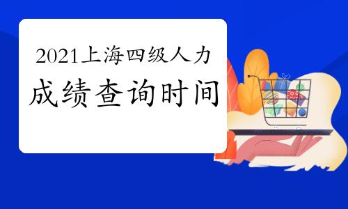 2021年上海四级人力资源管理师成绩查询时间预测