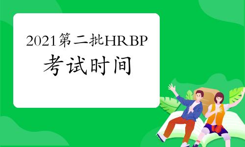 2021年山西第二批次HRBP考試時間預測