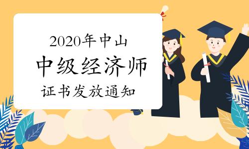 2020年中山中级经济师证书发放通知