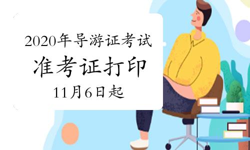 2020年導游證考試準考證打印11月6日起,抓緊時間打印