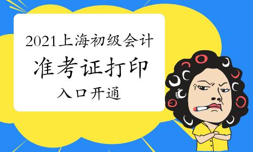 2021年上海初级会计职称准考证打印入口开通