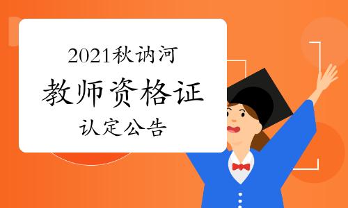 2021年秋季黑龙江讷河教师资格证认定公告
