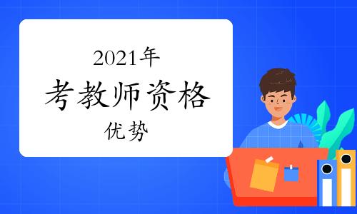 2021年哪些人考教师资格证有优势?
