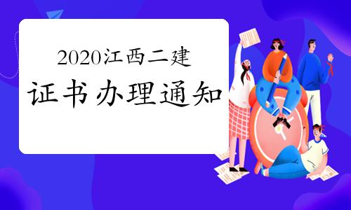 2020年江西二级建造师(含增项)考试合格证书办理通知