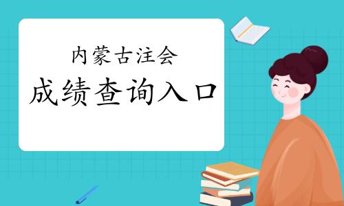 2020年内蒙古注册会计师考试成绩查询入口中国注册会计师协会