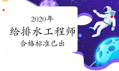 2020年给排水工程师考试合格标准已公布